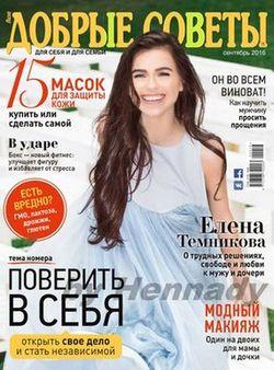 Читать онлайн журнал<br>Добрые советы (№9 сентябрь 2016)<br>или скачать журнал бесплатно
