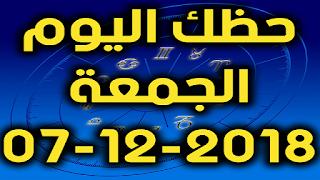 حظك اليوم الجمعة 07-12-2018 - Daily Horoscope