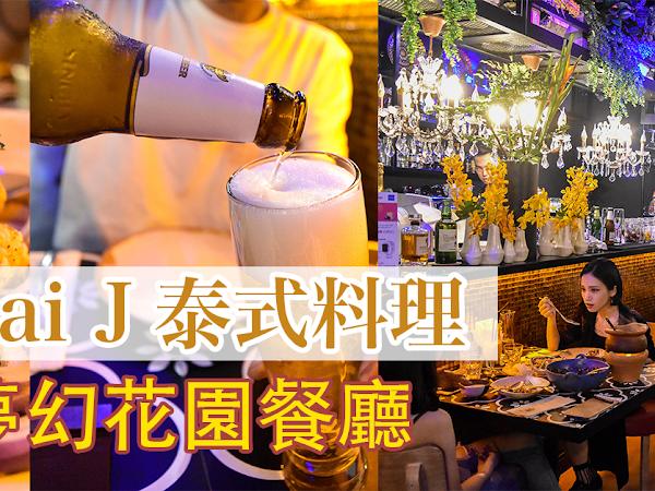 『Thai J』信義泰式料理ATT店—夢幻有格調的花園餐廳,連泰國人也愛去!?