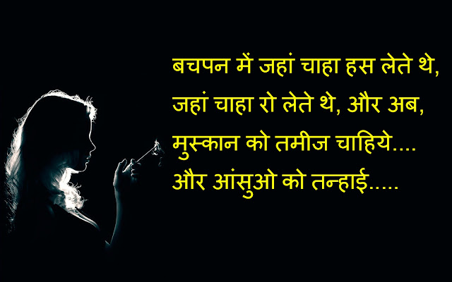 Dard bhari shayari in hindi with image 2017