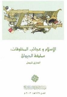 تحميل كتاب الإسلام وعجائب المخلوقات - مملكة الحيوان pdf - آنماري شيمل