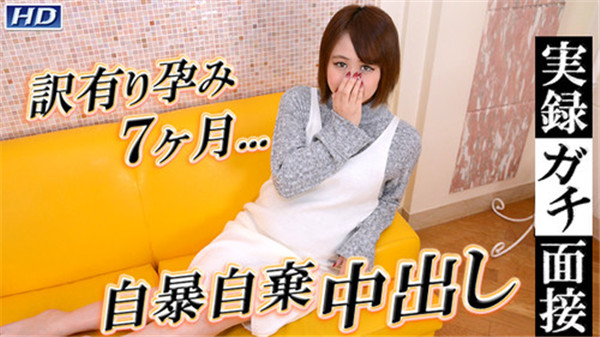 UNCENSORED Gachinco gachi1070 ガチん娘!gachi1070 曜子-実録ガチ面接122, AV uncensored