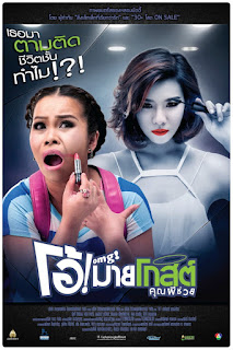 Download Film Oh My Ghost (2013) Subtitle Indonesia