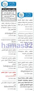 وظائف الصحف الاماراتية الاحد 26-02-2017