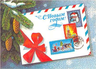 Soviet new year card 2 merry christmas and happy new year in promote a positive image of contemporary russian new year 2017 australia including assisting with the preparation m4hsunfo