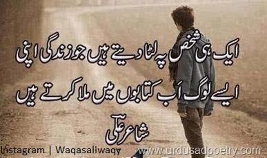 Aik Hi Shakhs