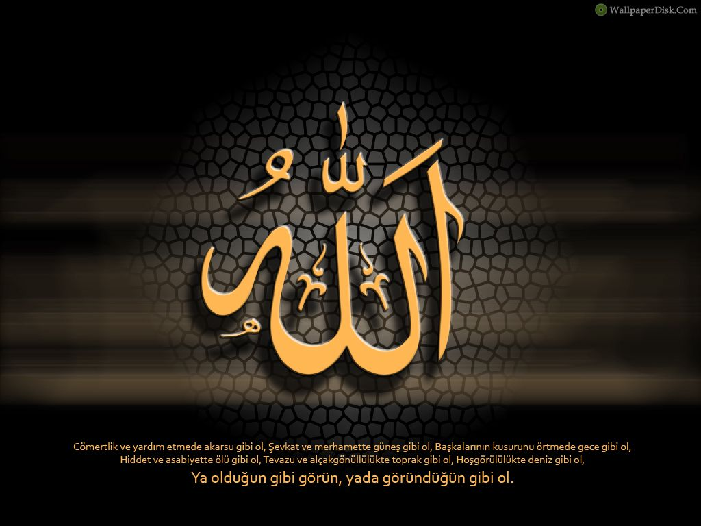Islamic Pictures And Wallpapers Name Of Ali A S Wallpapers: Allah Name Wallpapers HD