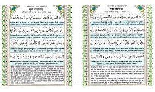 All Quran Pdf