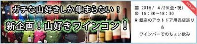 https://yamakon.wordpress.com/2016/04/06/0429gachi/