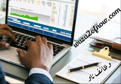 فرص عمل حصرية للمحاسبين اليوم في مصر 2018 | وظائف ناو