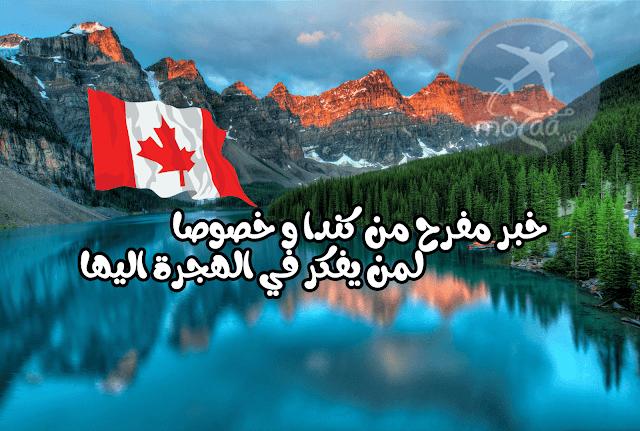 خبر مفرح لمن يفكر في الهجرة الى كندا عبر هذا البرنامج S.U.C.C.E.S.S