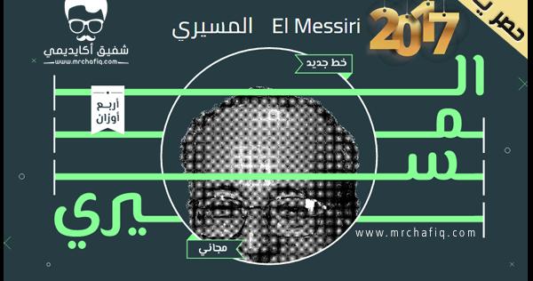 4we Eb تحميل خطوط عربية اسلامية 2