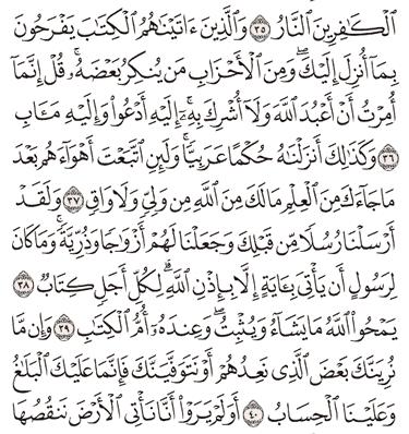 Tafsir Surat Ar-Ra'd Ayat 36, 37, 38, 39, 40
