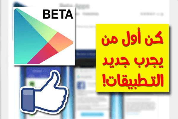 كن أول من يتوصل بأحدث التحديثات و الإصدارات التجريبية Beta للتطبيقات المثبتة على جهازك الاندرويد !