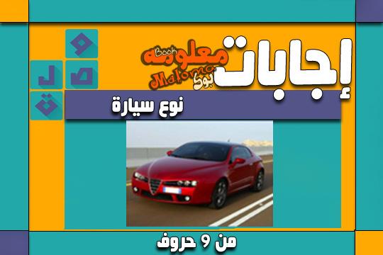 نوع سيارة ٤ حروف اول حرف ك