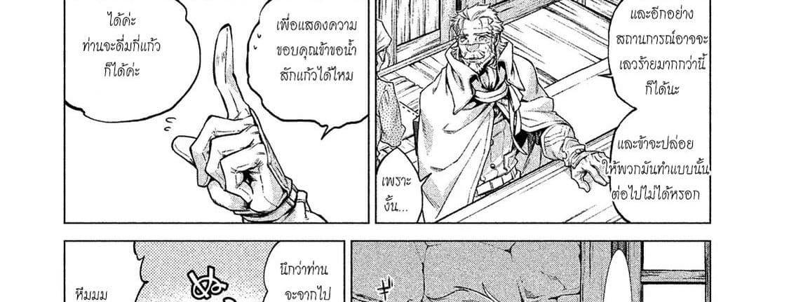 อ่านการ์ตูน Henkyou no Roukishi - Bard Loen ตอนที่ 10 หน้าที่ 55