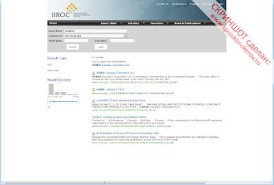 Организация по регулированию инвестиционной отрасли Канады - IIROC