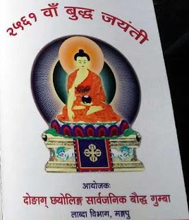 2561 Buddha Jayanti in Labdah Gumba
