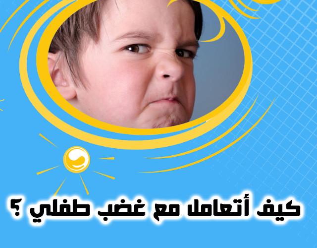 كيف أتعامل مع غضب  طفلي