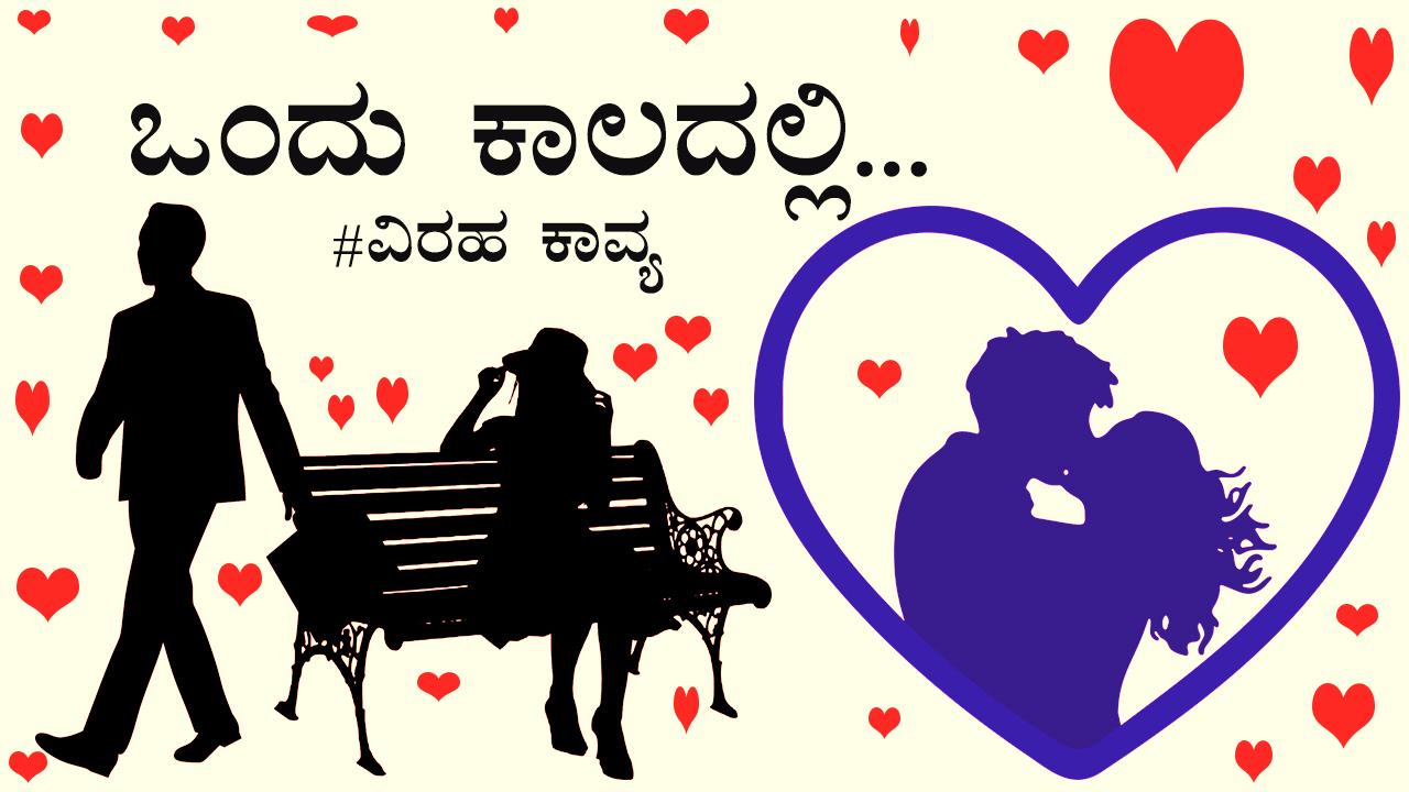 ಒಂದು ಕಾಲದಲ್ಲಿ -  ಒಂದು ವಿರಹ ಕಾವ್ಯ - Kannada Sad Love Poem