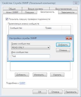 Настройки безопасности протокола SNMP