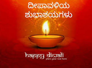 Happy Diwali Quotes in Kannada 2018