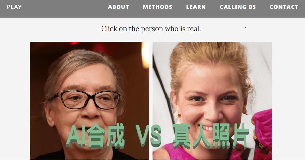 Which Face Is Real? 照片中的人臉是 AI 合成還是真實存在,你能分辨嗎? - 逍遙の窩
