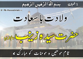 wiladat-mubarak-hazrat-bibi-zainab-sa