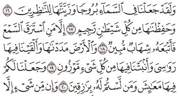 Tafsir Surat Al-Hijr Ayat 16, 17, 18, 19, 20