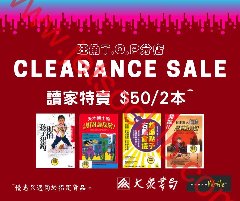 大眾書局:旺角T.O.P分店 清貸大減價 ( Jetso Club 著數俱樂部 )
