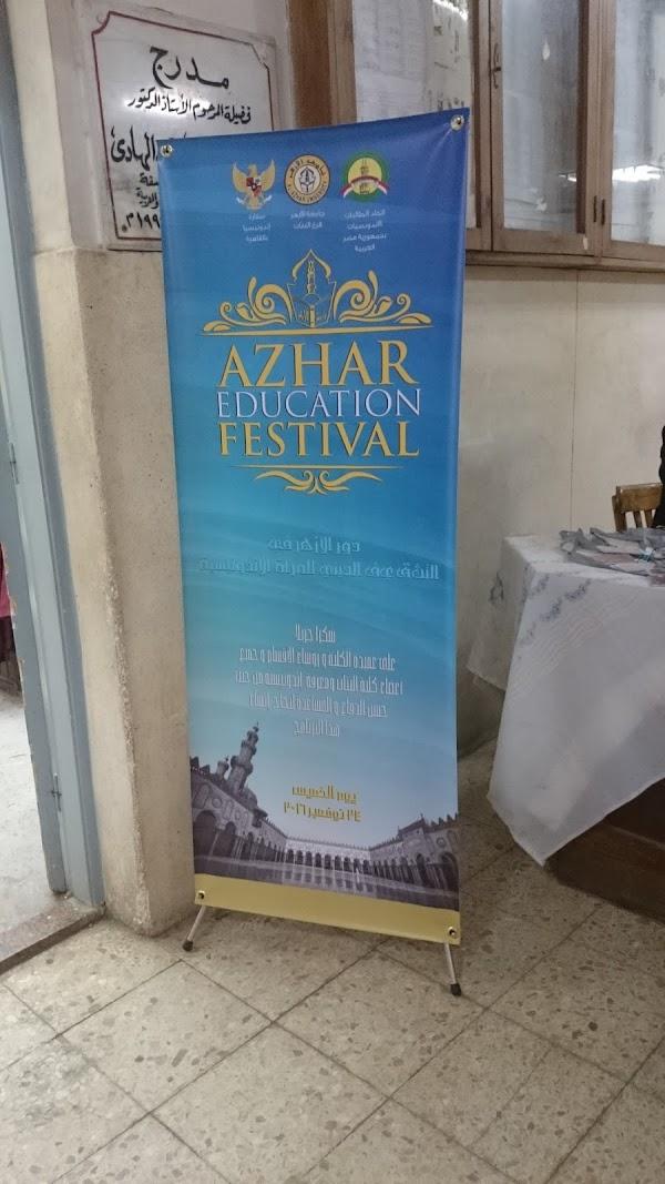 Azhar Education Festival, Pengenalan al Azhar dan Pertukaran Budaya