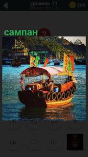 по воде плывет судно под названием сампан