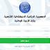 الدخول الى مواقع الرقمنة وزارة التربية الوطنية amatti.education.gov.dz (الجزائر)