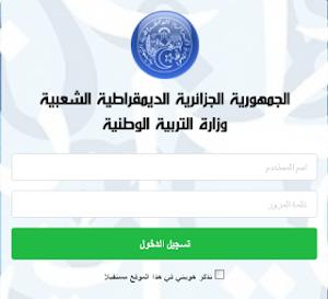 الدخول الى مواقع الرقمنة وزارة التربية الوطنية amatti.education.gov.dz 2019 (الجزائر)