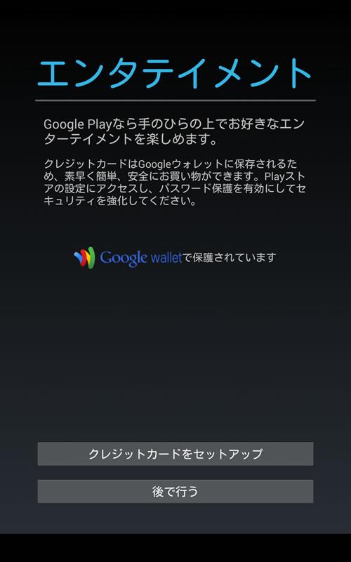 Nexus7(2013) 再セットアップ -8