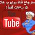 استرجاع قناة اليوتيوب معلقة خلال 5 ساعات بعد أغلاقها