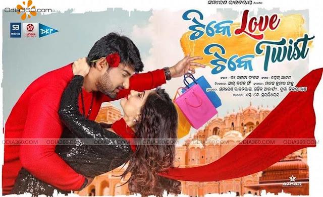 Tike Love Tike Twist Odia film Poster, Motion Poster