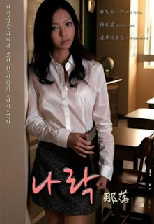 The Desire Underneath (2009)