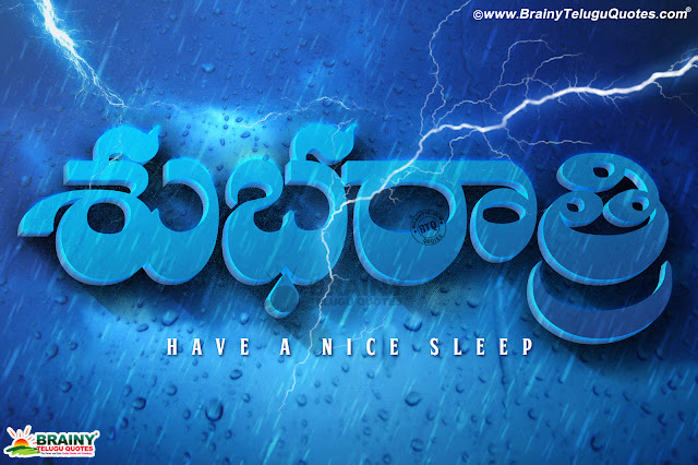 telugu quotes, good night telugu hd wallpapers, 3D Good Night Quotes in Telugu
