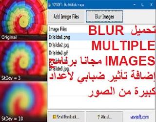 تحميل BLUR MULTIPLE IMAGES مجانا برنامج إضافة تأثير ضبابي لأعداد كبيرة من الصور