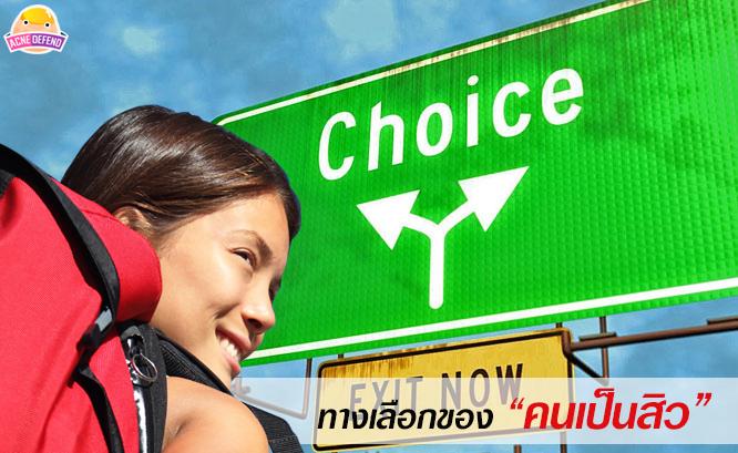 ทางเลือกของคนเป็นสิว อยากสิวหายต้องทำอย่างไร