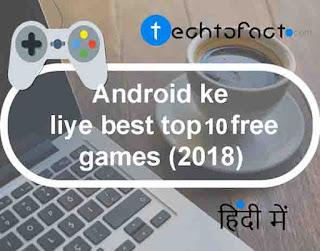 टॉप 10 बेस्ट फ्री Android Game 2018 हिंदी