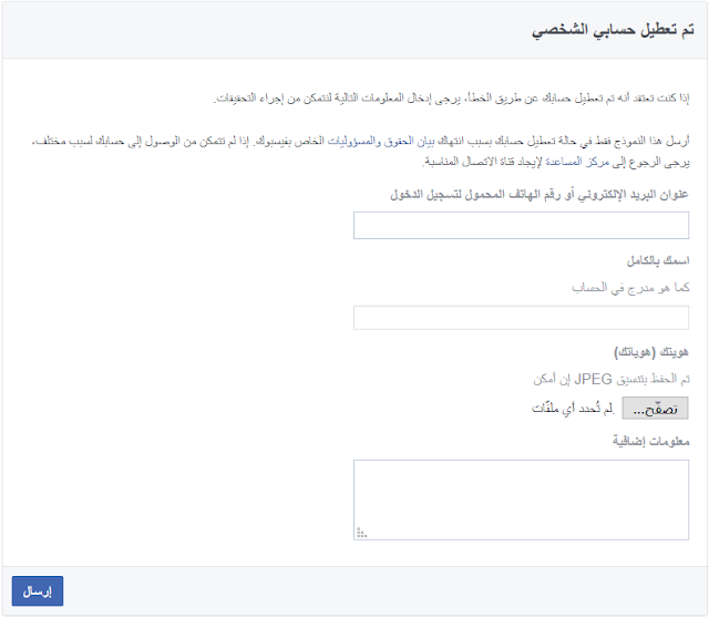 استرجاع حساب فيسبوك معطل بدون هوية أو بهوية 2020