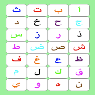 بالفيديو ,حمل مذكرة تعليم الحروف الهجائية اللغة العربية ,مذكرة تاسيس لغة عربية