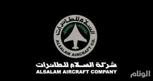 وظائف خالية في شركه السلام للطائرات لجميع المؤهلات 2018