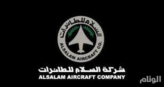 وظائف خالية في شركه السلام للطائرات لجميع المؤهلات 2020