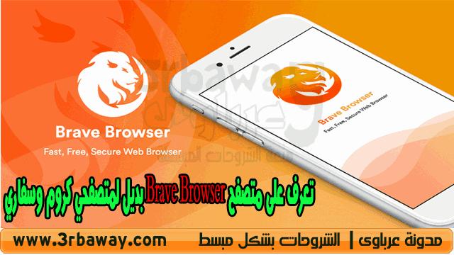 تعرف على متصفح Brave Browser بديل لمتصفحي كروم وسفاري