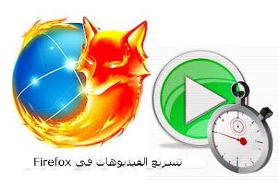 طريقة تسريع الفيديوهات في المتصفح Firefox