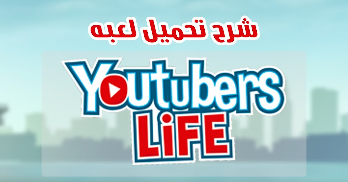 youtubers life تحميل مجاني