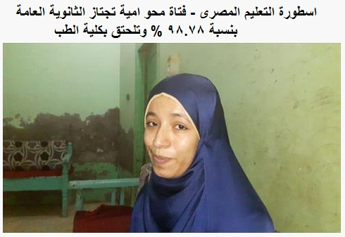 اسطورة التعليم المصرى - فتاة محو امية تجتاز الثانوية العامة بنسبة 98.78 % وتلحتق بكلية الطب